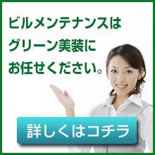 ビルメンテナンスはグリーン美装にお任せください。詳しくはこちら!